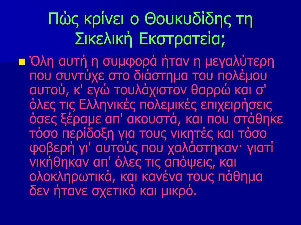 Πώς κρίνει ο Θουκυδίδης τη Σικελική Εκστρατεία; Όλη αυτή η συμφορά ήταν η μεγαλύτερη που συντύχε στο διάστημα του πολέμου αυτού, κ' εγώ τουλάχιστον θα