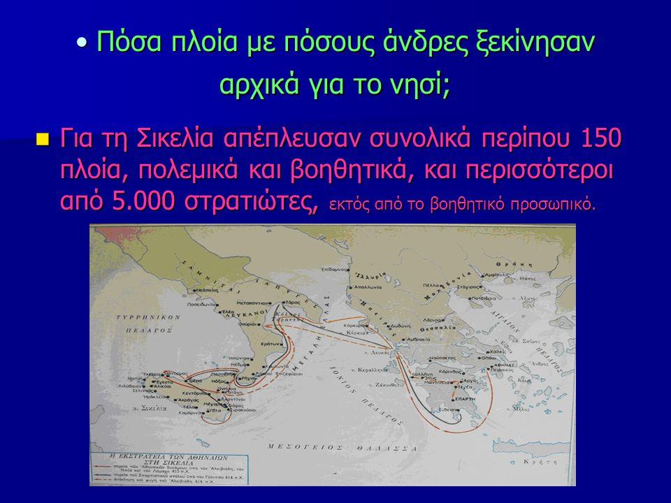 Πόσα πλοία με πόσους άνδρες ξεκίνησαν αρχικά για το νησί; Πόσα πλοία με πόσους άνδρες ξεκίνησαν αρχικά για το νησί; Για τη Σικελία απέπλευσαν συνολικά