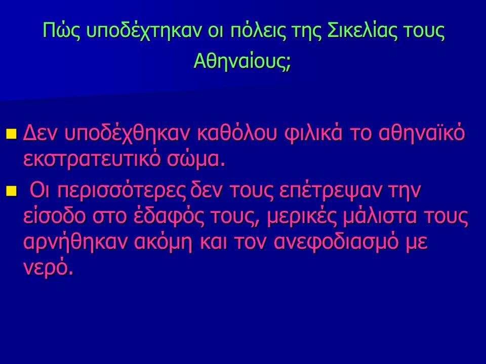 Ποιο γεγονός επηρέασε αρνητικά το ηθικό των Αθηναίων; Η Αθήνα ανακάλεσε τον Αλκιβιάδη, για να τον δικάσει για τις κατηγορίες που τον βάραιναν, είχε μάλιστα στείλει στη Σικελία για να τον παραλάβει το ειδικό ιερό πλοίο, τη Σαλαμινία.