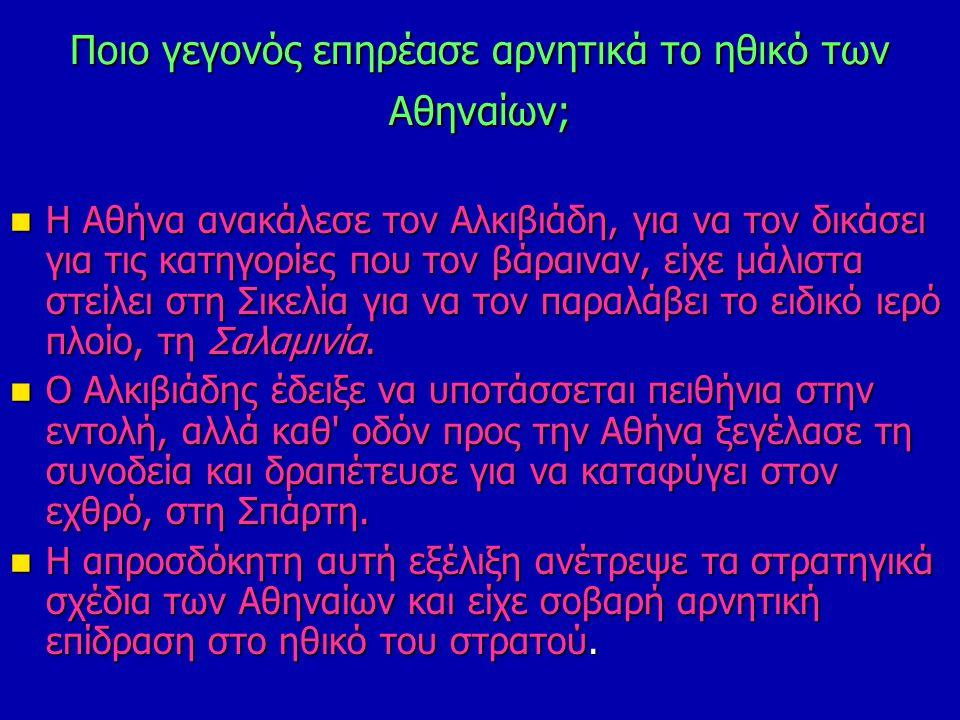 Ποιο γεγονός επηρέασε αρνητικά το ηθικό των Αθηναίων; Η Αθήνα ανακάλεσε τον Αλκιβιάδη, για να τον δικάσει για τις κατηγορίες που τον βάραιναν, είχε μά