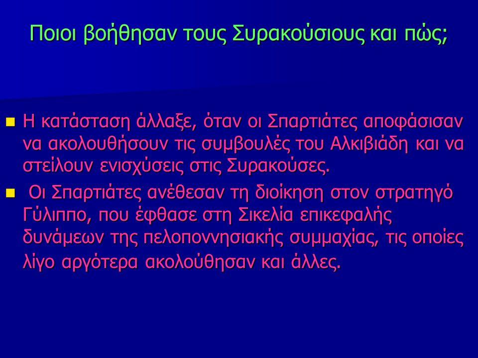 Πως συμπεριφέρθηκαν οι Συρακούσιοι στους Αθηναίους αιχμαλώτους Τους αιχμαλώτους στα λατομεία τους μεταχειρίστηκαν απάνθρωπα οι Συρακούσιοι Τους είχαν βάλει σε ένα βαθύ λάκκο και ήταν όλοι στριμωγμένοι Επίσης, τους έψηνε ο ήλιος και τους βασάνιζε η πνιγερή ζέστη, γιατί δεν είχαν σκεπή για σκιά και οι νύχτες του φθινοπώρου ήταν πολύ κρύες, και οι απότομες αυτές αλλαγές της θερμοκρασίας έφεραν πολλές αρρώστιες
