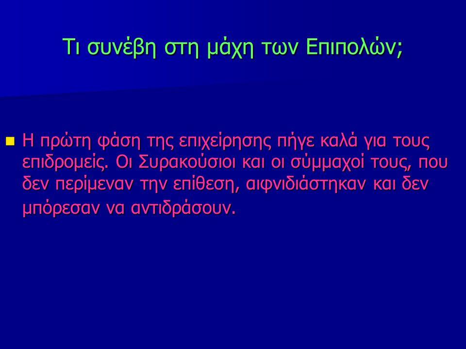 Πώς ενήργησαν οι Συρακούσιοι, για να αντιμετωπίσουν τους Αθηναίους; Πρώτη προέβαλε αντίσταση μια μονάδα Βοιωτών, οι οποίοι κατόρθωσαν όχι μόνο να ανακόψουν την επίθεση των Αθηναίων αλλά και να τους τρέψουν σε φυγή.