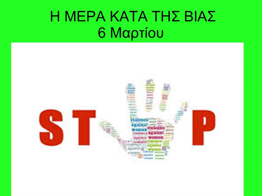 H BIA Πως να προστατεψετε τα παιδια σας Στα πλαίσια της πρόληψης έχουν εφαρμοστεί κάποια προγράμματα κατά του εκφοβισμού και της ενδοσχολικής βίας (π.χ.