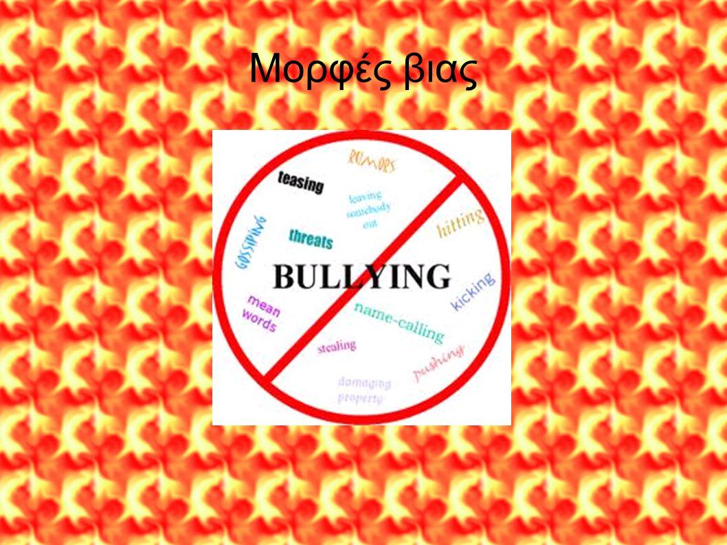 Αντιμετόπηση προβληματών Η σχολική βία συνιστά ένα σύνολο ενεργειών και πράξεων με στόχο την πρόκληση πόνου, φόβου και αναστάτωσης από κάποιους μαθητές σε συμμαθητές τους Η
