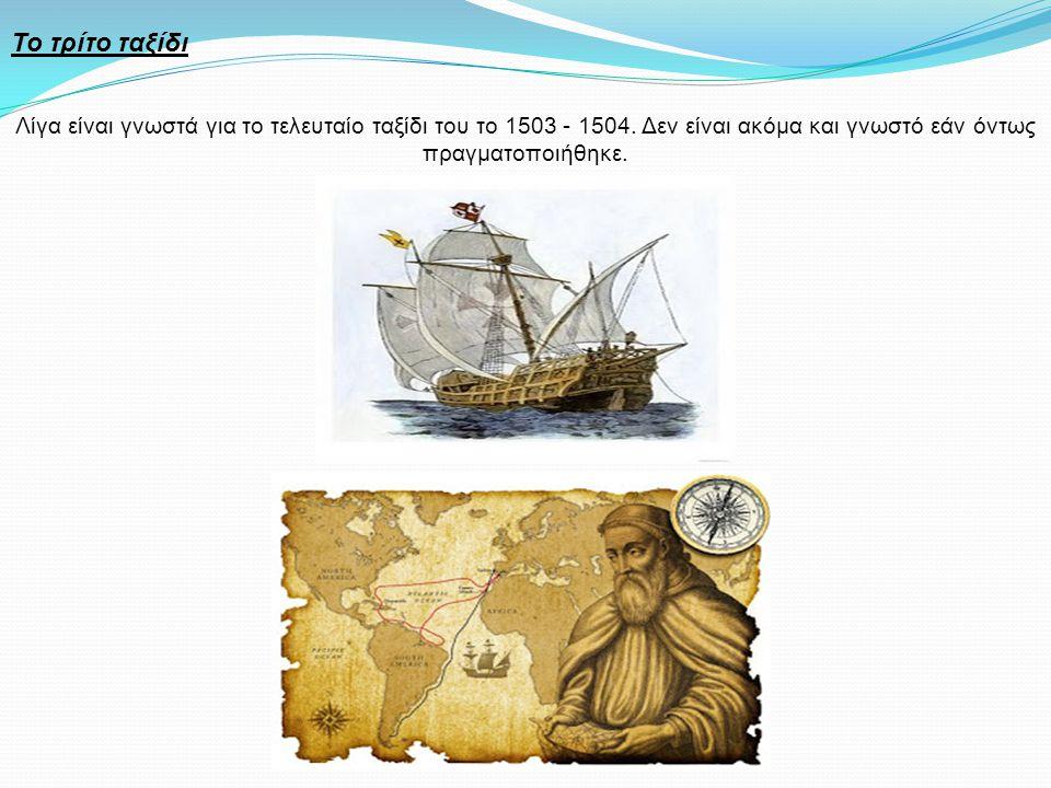 Το τρίτο ταξίδι Λίγα είναι γνωστά για το τελευταίο ταξίδι του το 1503 - 1504. Δεν είναι ακόμα και γνωστό εάν όντως πραγματοποιήθηκε.