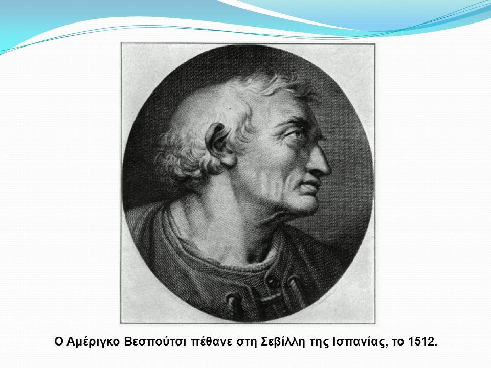 Ο Αμέριγκο Βεσπούτσι πέθανε στη Σεβίλλη της Ισπανίας, το 1512.