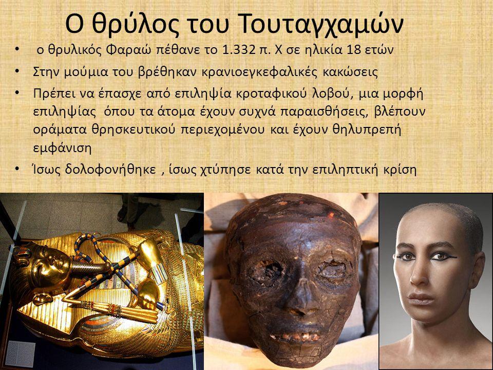 Ο θρύλος του Τουταγχαμών ο θρυλικός Φαραώ πέθανε το 1.332 π. Χ σε ηλικία 18 ετών Στην μούμια του βρέθηκαν κρανιοεγκεφαλικές κακώσεις Πρέπει να έπασχε
