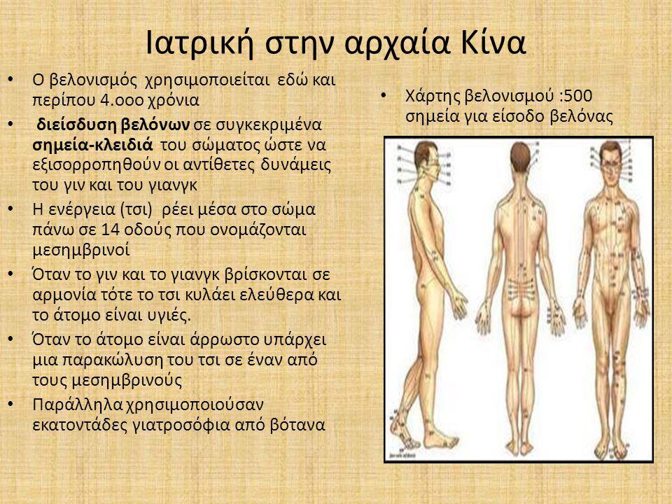 Ιατρική στην αρχαία Κίνα Ο βελονισμός χρησιμοποιείται εδώ και περίπου 4.οοο χρόνια διείσδυση βελόνων σε συγκεκριμένα σημεία-κλειδιά του σώματος ώστε ν