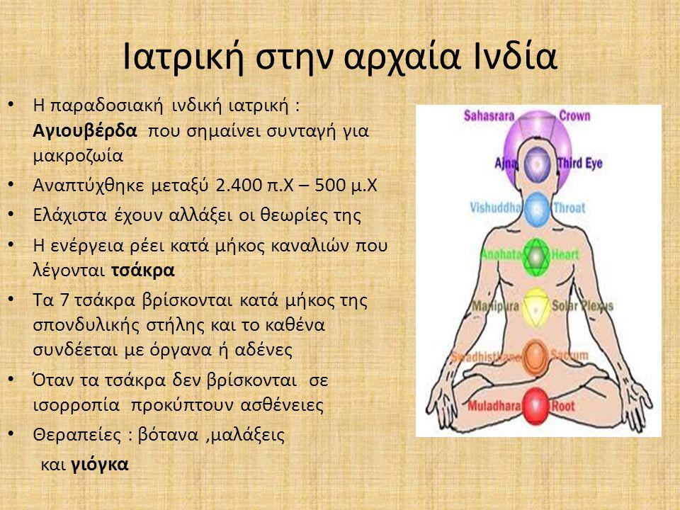 Ιατρική στην αρχαία Ινδία Η παραδοσιακή ινδική ιατρική : Αγιουβέρδα που σημαίνει συνταγή για μακροζωία Αναπτύχθηκε μεταξύ 2.400 π.Χ – 500 μ.Χ Ελάχιστα