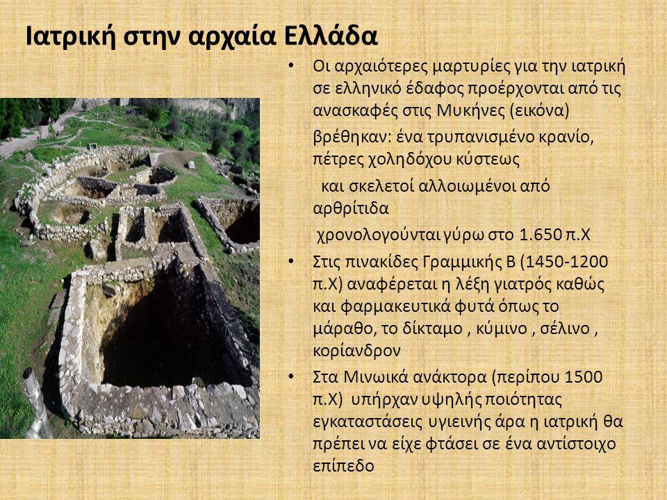 Ιατρική στην αρχαία Ελλάδα Οι αρχαιότερες μαρτυρίες για την ιατρική σε ελληνικό έδαφος προέρχονται από τις ανασκαφές στις Μυκήνες (εικόνα) βρέθηκαν: έ