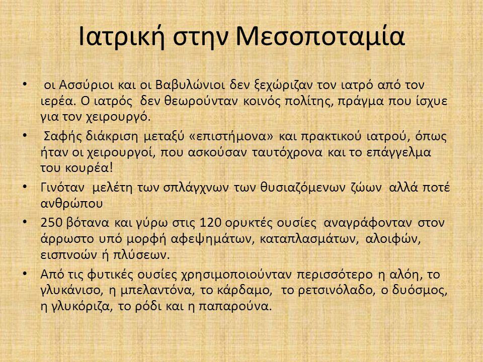Ιατρική στην Μεσοποταμία οι Ασσύριοι και οι Βαβυλώνιοι δεν ξεχώριζαν τον ιατρό από τον ιερέα. Ο ιατρός δεν θεωρούνταν κοινός πολίτης, πράγμα που ίσχυε