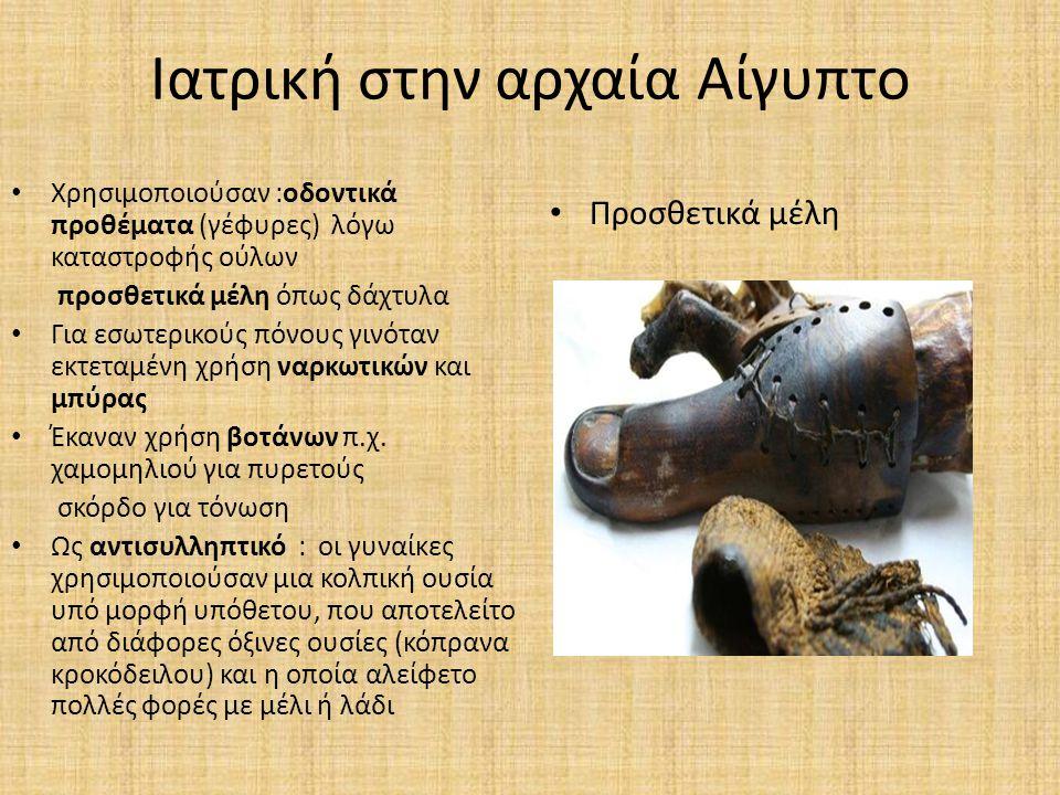 Ιατρική στην αρχαία Αίγυπτο Χρησιμοποιούσαν :οδοντικά προθέματα (γέφυρες) λόγω καταστροφής ούλων προσθετικά μέλη όπως δάχτυλα Για εσωτερικούς πόνους γ
