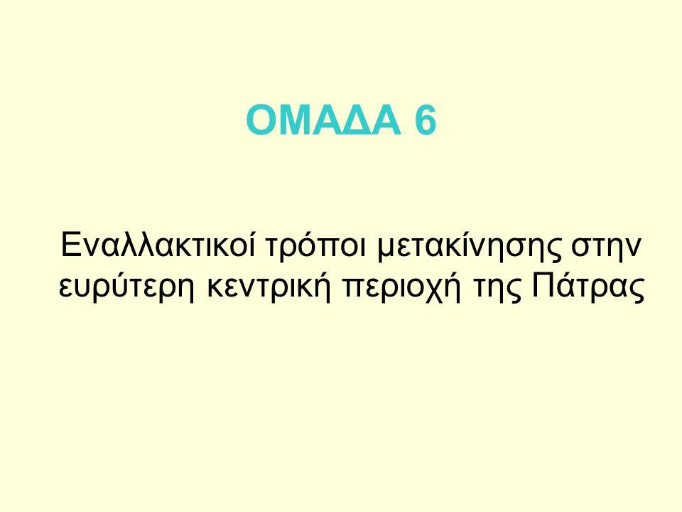 ΟΜΑΔΑ 6 Εναλλακτικοί τρόποι μετακίνησης στην ευρύτερη κεντρική περιοχή της Πάτρας