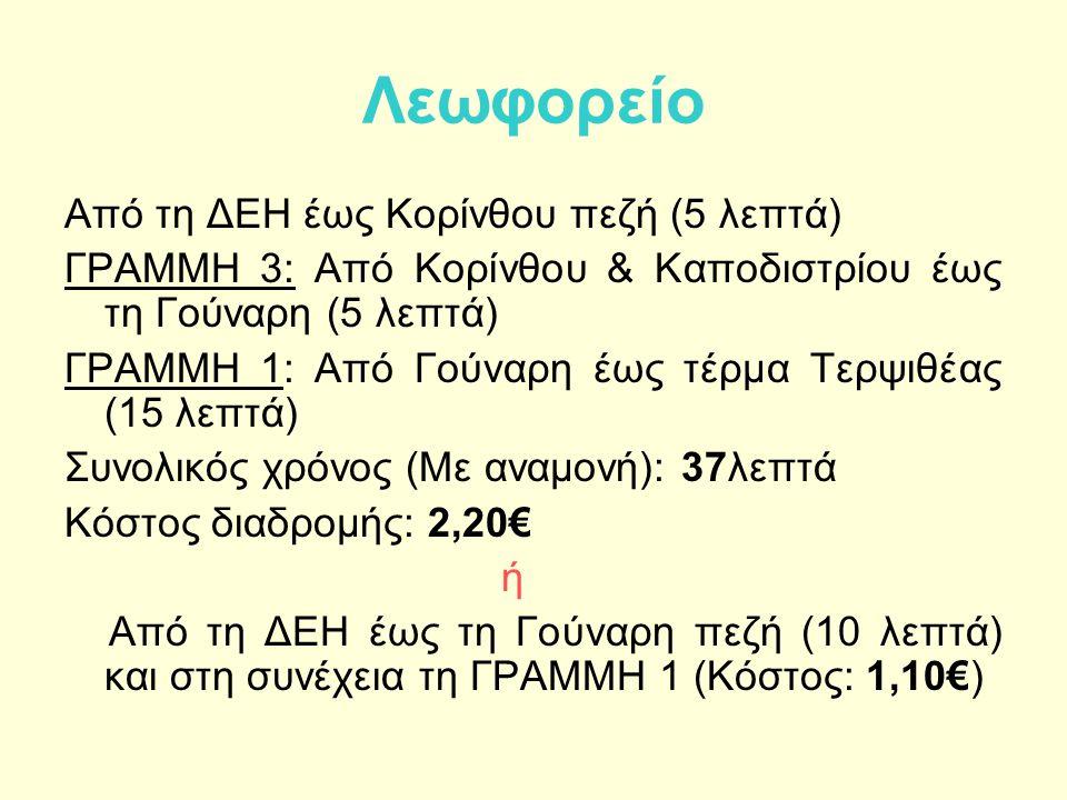 Λεωφορείο Από τη ΔΕΗ έως Κορίνθου πεζή (5 λεπτά) ΓΡΑΜΜΗ 3: Από Κορίνθου & Καποδιστρίου έως τη Γούναρη (5 λεπτά) ΓΡΑΜΜΗ 1: Από Γούναρη έως τέρμα Τερψιθέας (15 λεπτά) Συνολικός χρόνος (Με αναμονή): 37λεπτά Κόστος διαδρομής: 2,20€ ή Από τη ΔΕΗ έως τη Γούναρη πεζή (10 λεπτά) και στη συνέχεια τη ΓΡΑΜΜΗ 1 (Κόστος: 1,10€)