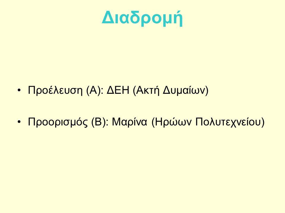 Διαδρομή Προέλευση (Α): ΔΕΗ (Ακτή Δυμαίων) Προορισμός (Β): Μαρίνα (Ηρώων Πολυτεχνείου)