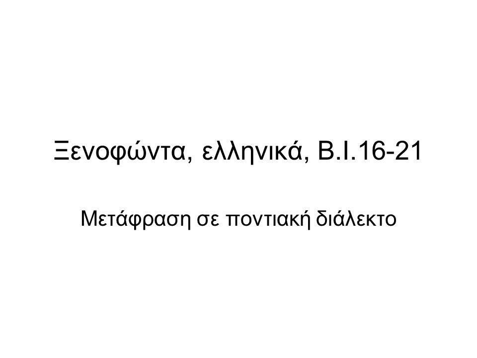 Ξενοφώντα, ελληνικά, Β.Ι.16-21 Μετάφραση σε ποντιακή διάλεκτο