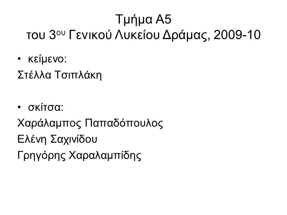 Τμήμα Α5 του 3 ου Γενικού Λυκείου Δράμας, 2009-10 κείμενο: Στέλλα Τσιπλάκη σκίτσα: Χαράλαμπος Παπαδόπουλος Ελένη Σαχινίδου Γρηγόρης Χαραλαμπίδης