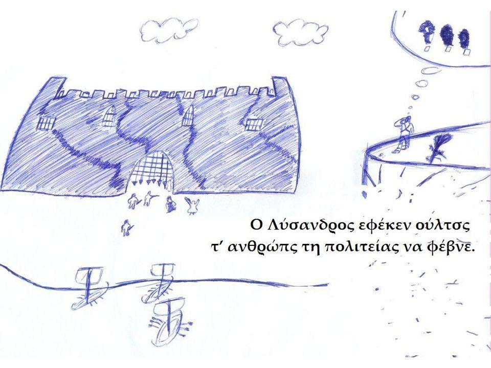 Το κείμενο σε ποντιακή διάλεκτο Οι Αθηναίοι ας σην Σάμο έρχουνταν σην πατρίδα τη βασιλέα Ξέρξη, σην Περσία, να εφτάνε τρανόν κακόν και σην Χίον και σην Έφεσσον εκόντευαν και επήναν ετοιμασίαν για να πολεμούν με τα πλοία απές σην θάλασσα και τι στρατηγούς τίνας είχαν ξαν εξέγκανατς τον Μένανδρον, τον Τυδέα και τον Κηφισόδοτον.