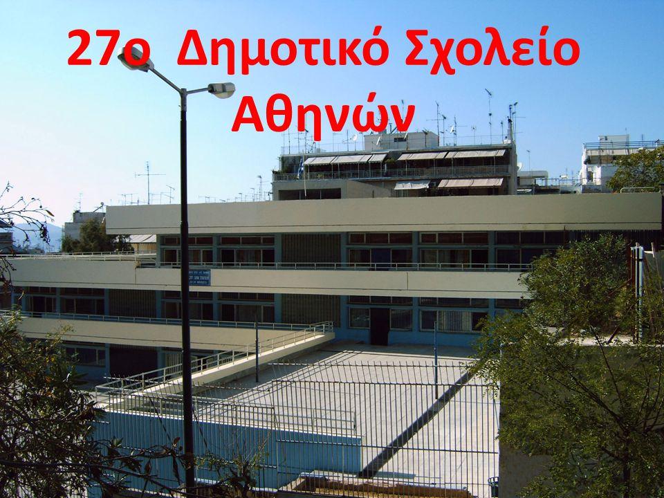 27ο Δημοτικό Σχολείο Αθηνών