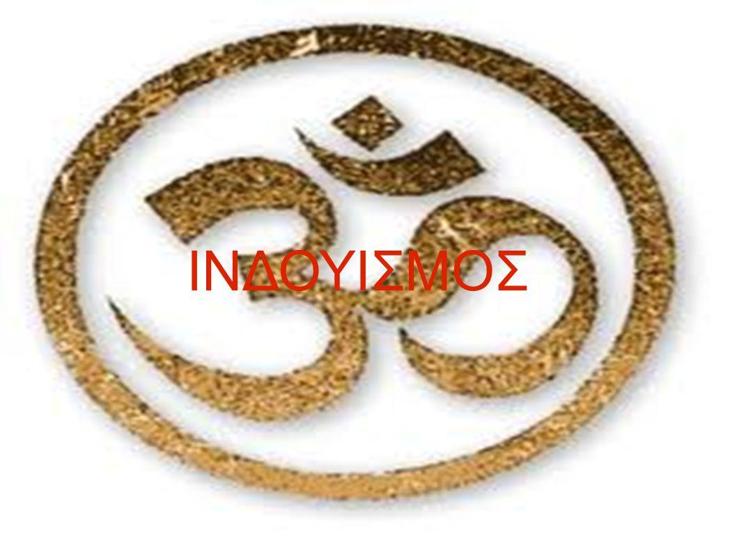 Θρησκεύματα του Κόσμου [Ινδουισμός] ΙΝΔΟΥΙΣΜΟΣ