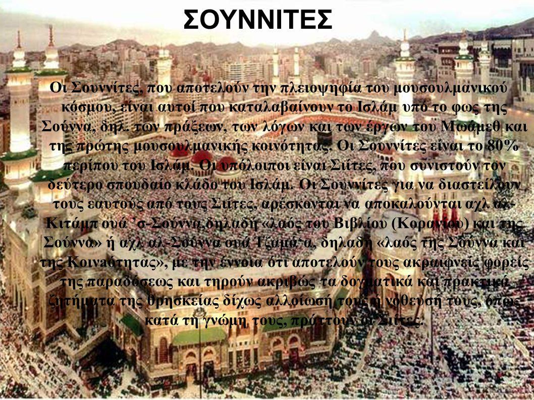 Αντίθετα, οι Σιίτες δεν απορρίπτουν την Σούννα του προφήτη, σύμφωνα με την οποία οικοδομούν τη θεολογία τους.