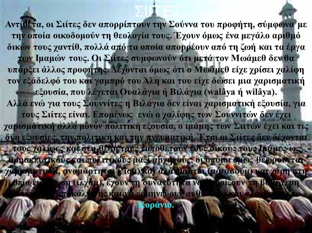 Αντίθετα, οι Σιίτες δεν απορρίπτουν την Σούννα του προφήτη, σύμφωνα με την οποία οικοδομούν τη θεολογία τους. Έχουν όμως ένα μεγάλο αριθμό δικών τους