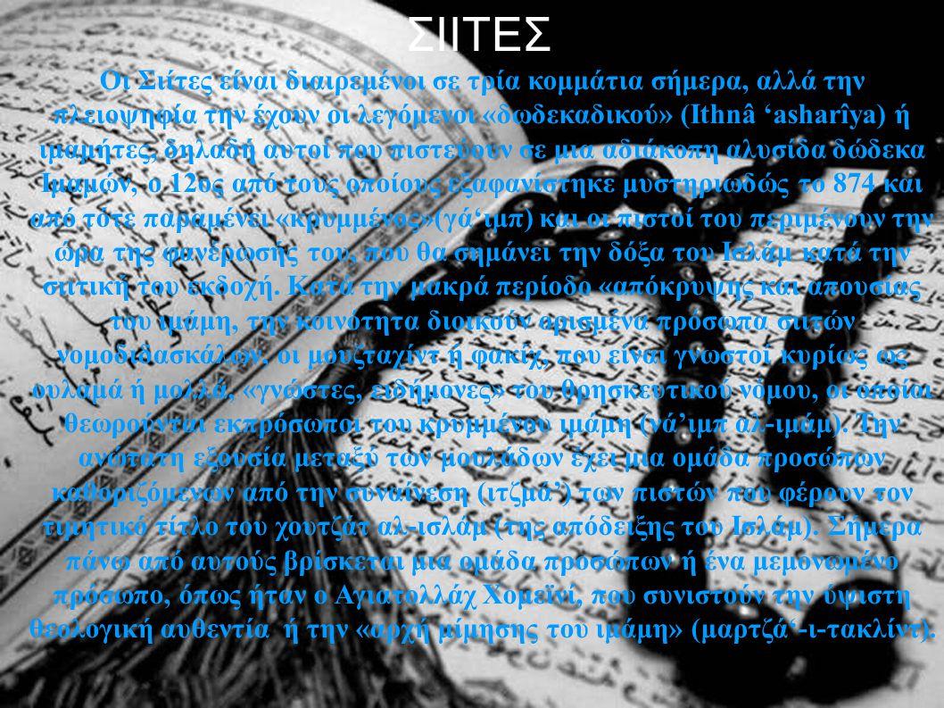 Οι Σιίτες είναι διαιρεμένοι σε τρία κομμάτια σήμερα, αλλά την πλειοψηφία την έχουν οι λεγόμενοι «δωδεκαδικού» (Ithnâ 'asharîya) ή ιμαμήτες, δηλαδή αυτ