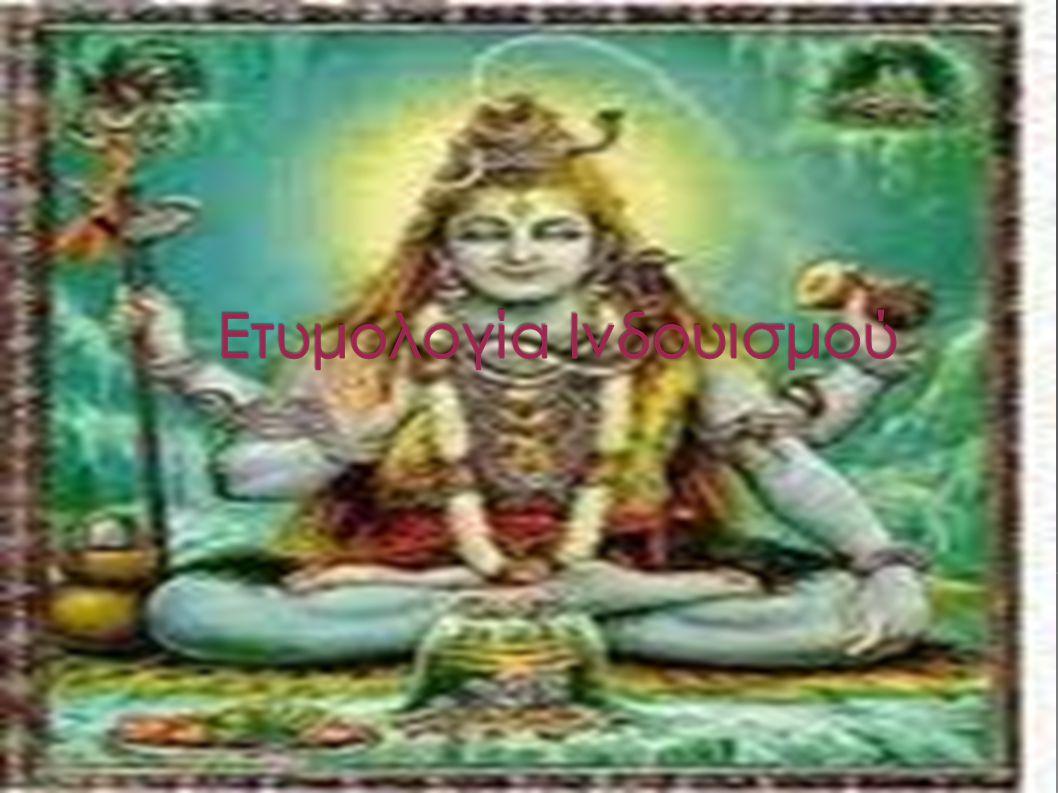  Με τον όρο Ινδουισμός ονομάζεται το πολυσύνθετο σύνολο εκείνων των παραδόσεων της Ινδίας, που αποτέλεσαν στη διάρκεια της ιστορίας της και αποτελούν ακόμα και σήμερα το μεγαλύτερο μέρος της θρησκευτικής και κοινωνικής ζωής της.