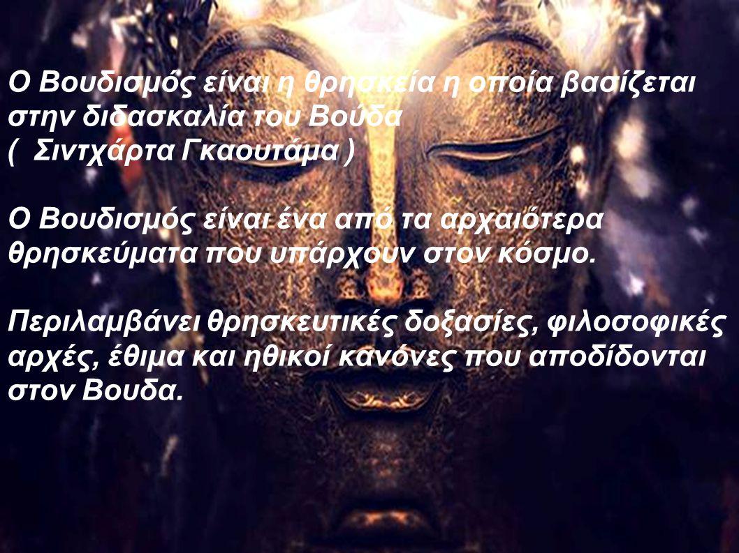 ΒΟΥΔΙΣΜΟΣ Ο Βουδισμός είναι η θρησκεία η οποία βασίζεται στην διδασκαλία του Βούδα ( Σιντχάρτα Γκαουτάμα ) Ο Βουδισμός είναι ένα από τα αρχαιότερα θρη