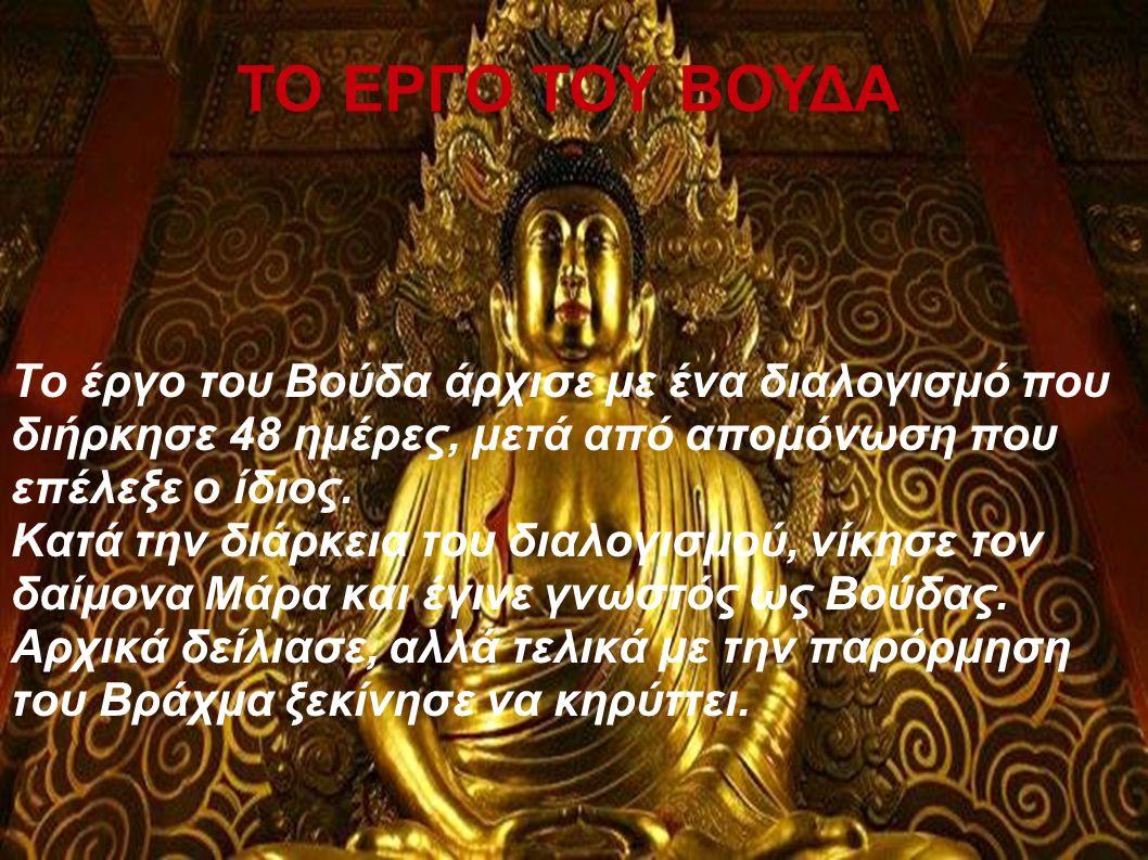 Το έργο του Βούδα άρχισε με ένα διαλογισμό που διήρκησε 48 ημέρες, μετά από απομόνωση που επέλεξε ο ίδιος. Κατά την διάρκεια του διαλογισμού, νίκησε τ