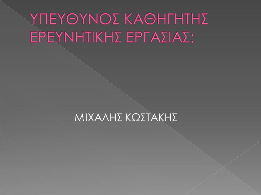 ΜΙΧΑΛΗΣ ΚΩΣΤΑΚΗΣ