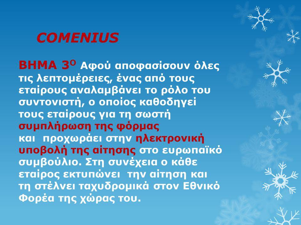 COMENIUS ΒΗΜΑ 3 Ο Αφού αποφασίσουν όλες τις λεπτομέρειες, ένας από τους εταίρους αναλαμβάνει το ρόλο του συντονιστή, ο οποίος καθοδηγεί τους εταίρους