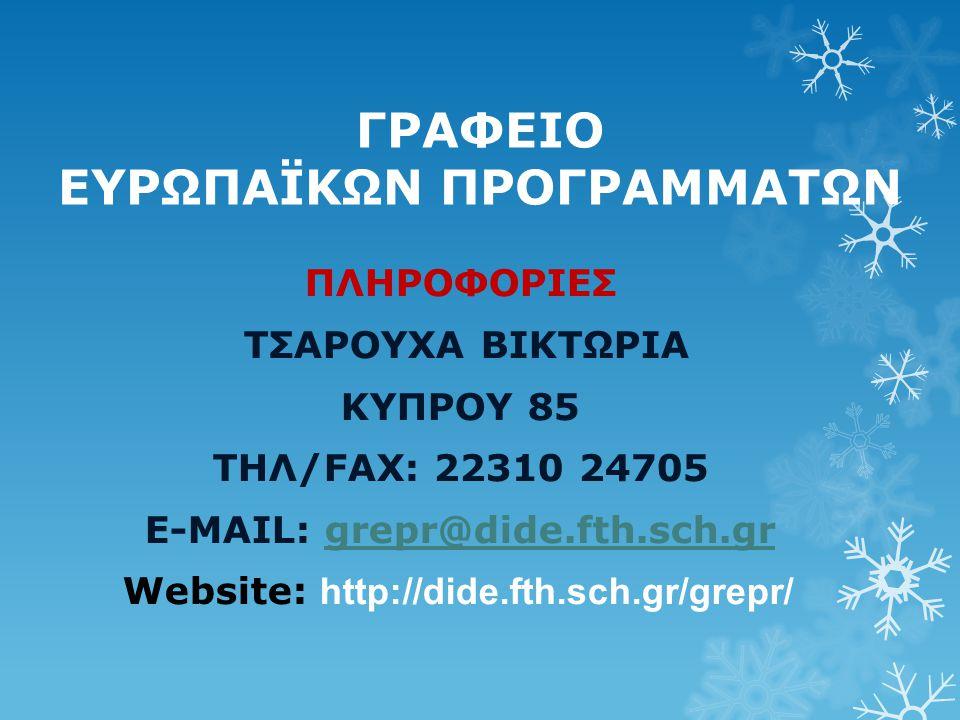 ΓΡΑΦΕΙΟ ΕΥΡΩΠΑΪΚΩΝ ΠΡΟΓΡΑΜΜΑΤΩΝ ΠΛΗΡΟΦΟΡΙΕΣ ΤΣΑΡΟΥΧΑ ΒΙΚΤΩΡΙΑ ΚΥΠΡΟΥ 85 ΤΗΛ/FAX: 22310 24705 E-MAIL: grepr@dide.fth.sch.grgrepr@dide.fth.sch.gr Websit