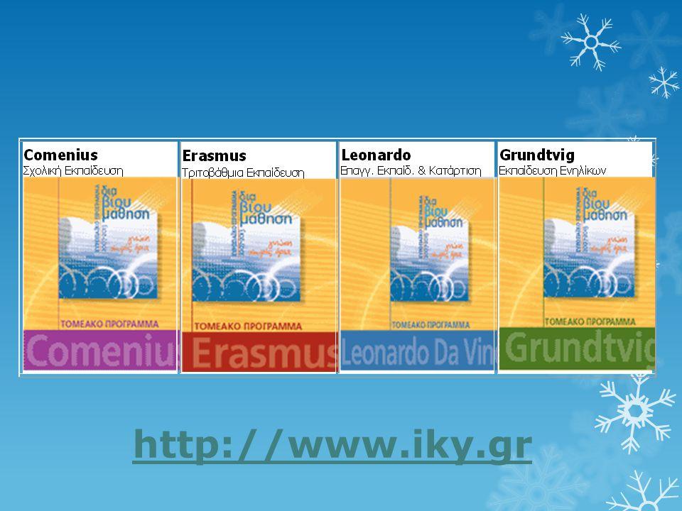 ΕΥΡΩΠΑΪΚΑ ΠΡΟΓΡΑΜΜΑΤΑ http://www.iky.gr