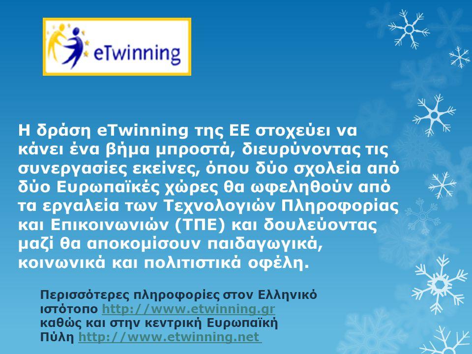 Η δράση eTwinning της ΕΕ στοχεύει να κάνει ένα βήμα μπροστά, διευρύνοντας τις συνεργασίες εκείνες, όπου δύο σχολεία από δύο Ευρωπαϊκές χώρες θα ωφεληθ