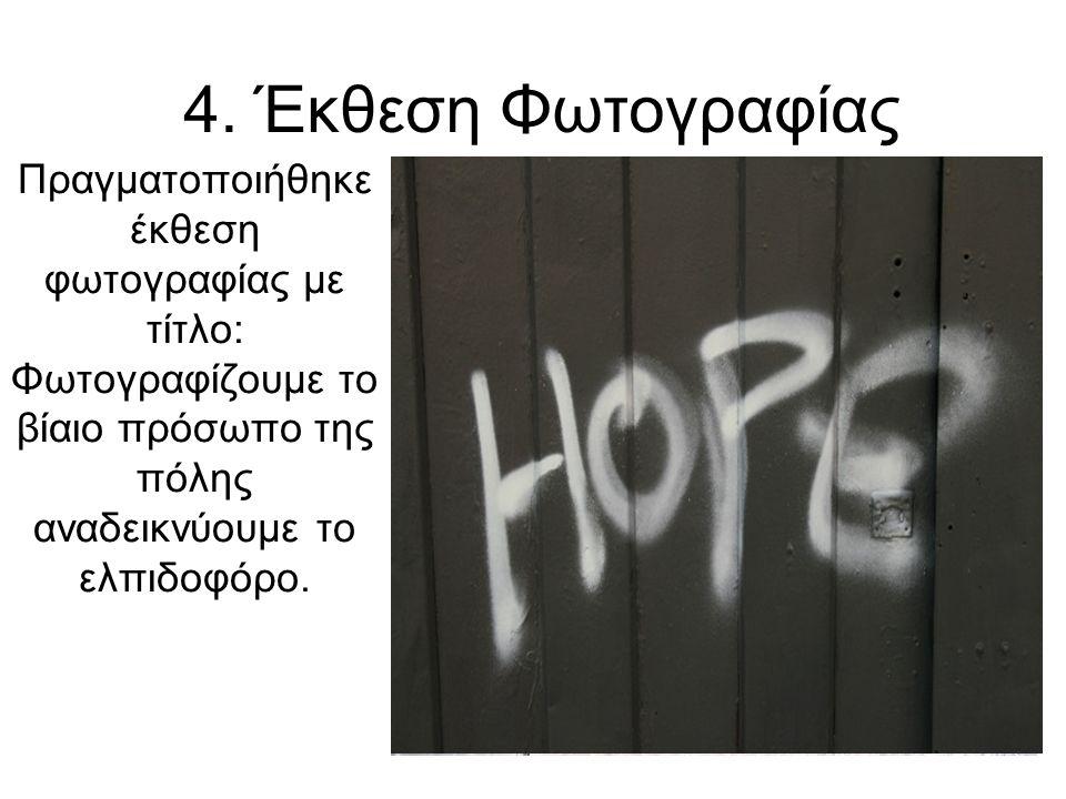 4. Έκθεση Φωτογραφίας Πραγματοποιήθηκε έκθεση φωτογραφίας με τίτλο: Φωτογραφίζουμε το βίαιο πρόσωπο της πόλης αναδεικνύουμε το ελπιδοφόρο.