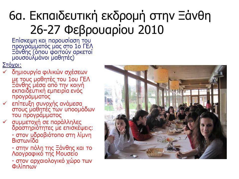 6α. Εκπαιδευτική εκδρομή στην Ξάνθη 26-27 Φεβρουαρίου 2010 Επίσκεψη και παρουσίαση του προγράμματός μας στο 1ο ΓΕΛ Ξάνθης (όπου φοιτούν αρκετοί μουσου