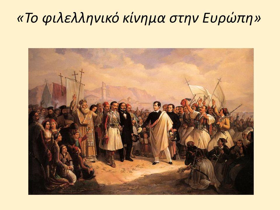 «Το φιλελληνικό κίνημα στην Ευρώπη»