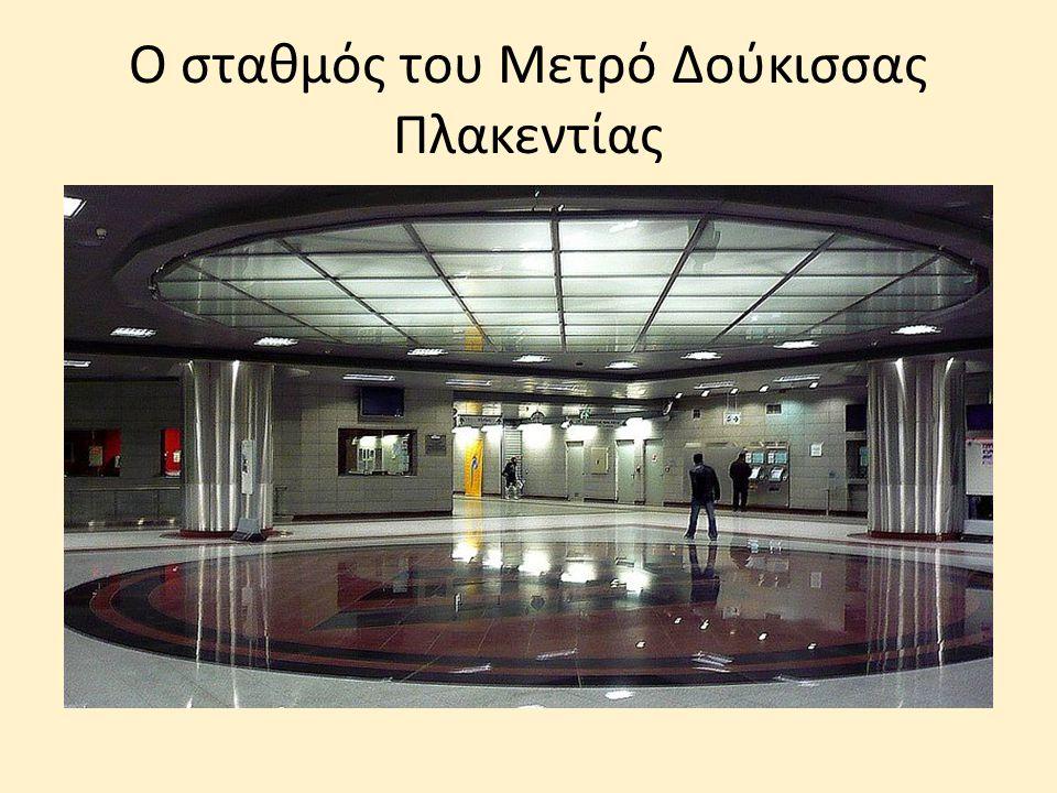 Ο σταθμός του Μετρό Δούκισσας Πλακεντίας