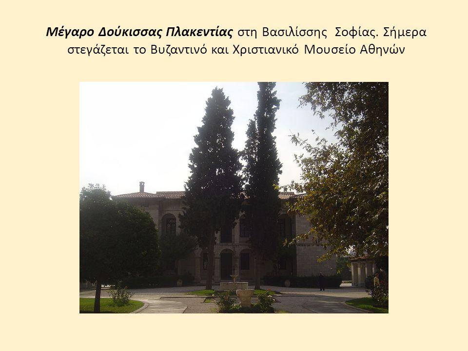 Μέγαρο Δούκισσας Πλακεντίας στη Βασιλίσσης Σοφίας. Σήμερα στεγάζεται το Βυζαντινό και Χριστιανικό Μουσείο Αθηνών