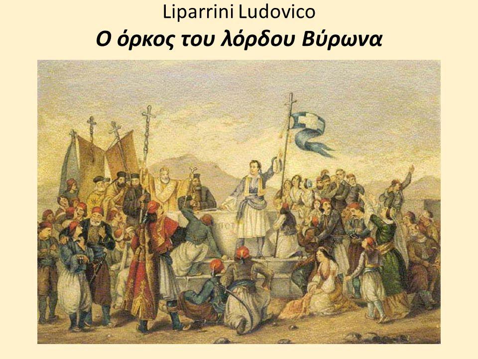Liparrini Ludovico Ο όρκος του λόρδου Βύρωνα