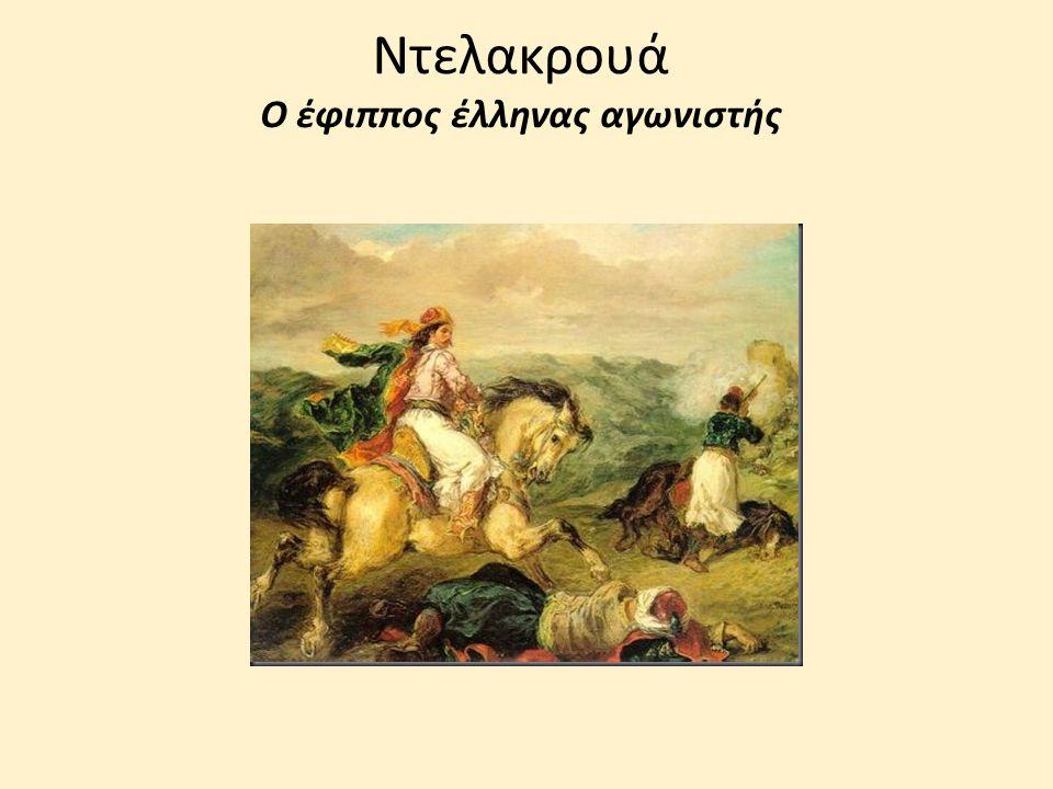 Ντελακρουά Ο έφιππος έλληνας αγωνιστής