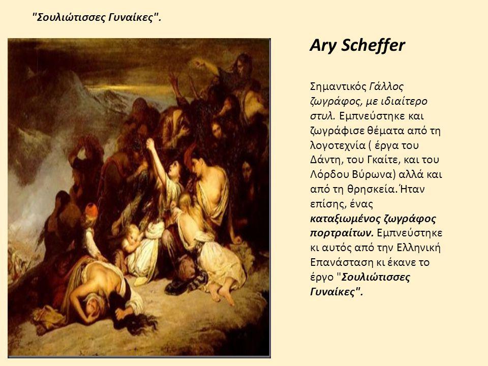 Σημαντικός Γάλλος ζωγράφος, με ιδιαίτερο στυλ. Εμπνεύστηκε και ζωγράφισε θέματα από τη λογοτεχνία ( έργα του Δάντη, του Γκαίτε, και του Λόρδου Βύρωνα)