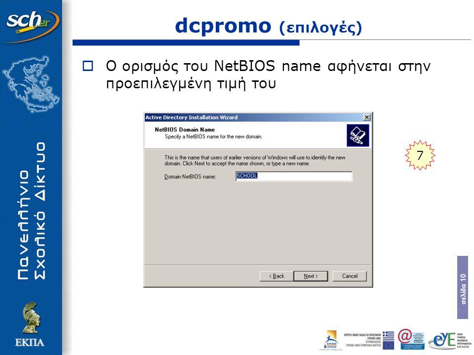 σελίδα 10 ΕΚΠΑ dcpromo (επιλογές)  Ο ορισµός του NetBIOS name αφήνεται στην προεπιλεγµένη τιµή του 7