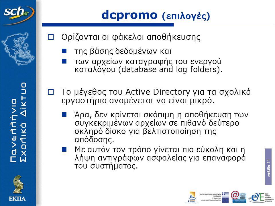 σελίδα 11 ΕΚΠΑ dcpromo (επιλογές)  Ορίζονται οι φάκελοι αποθήκευσης της βάσης δεδοµένων και των αρχείων καταγραφής του ενεργού καταλόγου (database an