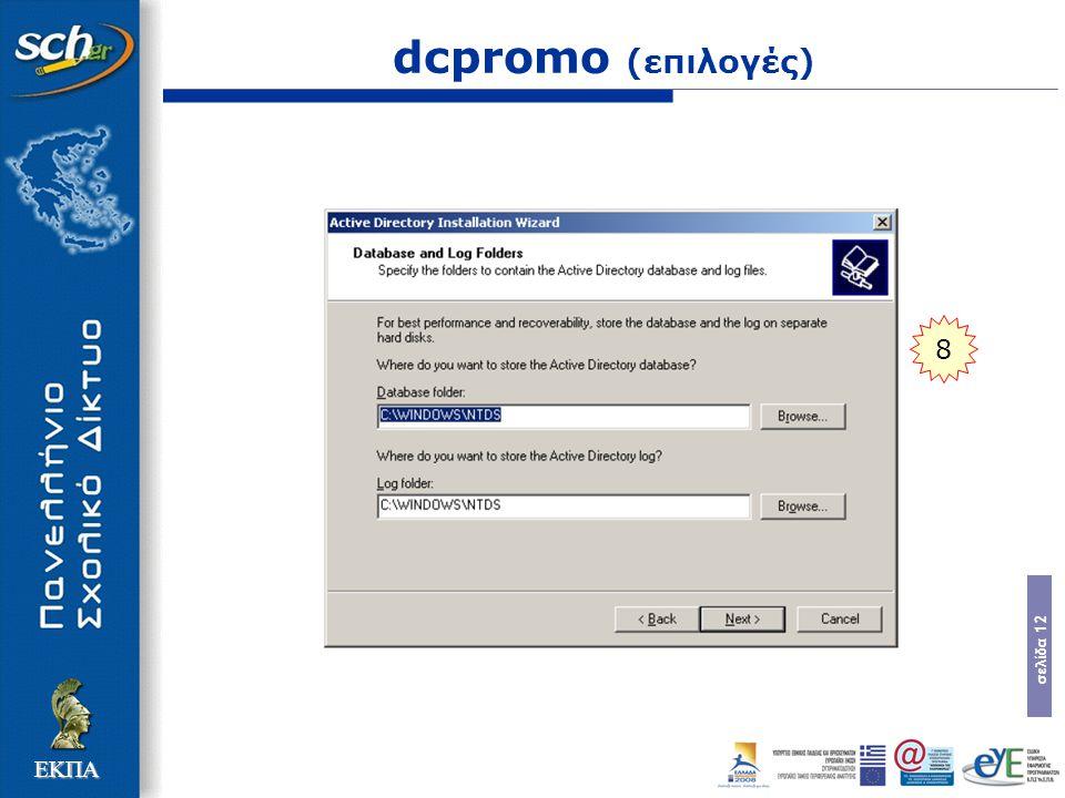 σελίδα 12 ΕΚΠΑ dcpromo (επιλογές) 8