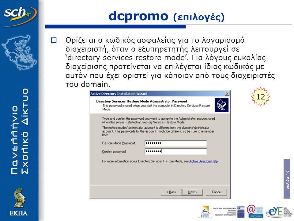 σελίδα 16 ΕΚΠΑ dcpromo (επιλογές)  Ορίζεται ο κωδικός ασφαλείας για το λογαριασµό διαχειριστή, όταν ο εξυπηρετητής λειτουργεί σε 'directory services