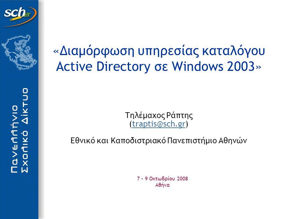 «Διαμόρφωση υπηρεσίας καταλόγου Active Directory σε Windows 2003» Τηλέμαχος Ράπτης (traptis@sch.gr)traptis@sch.gr Εθνικό και Καποδιστριακό Πανεπιστήμι