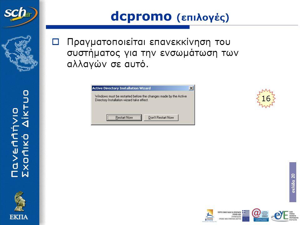 σελίδα 20 ΕΚΠΑ dcpromo (επιλογές)  Πραγµατοποιείται επανεκκίνηση του συστήµατος για την ενσωµάτωση των αλλαγών σε αυτό. 16