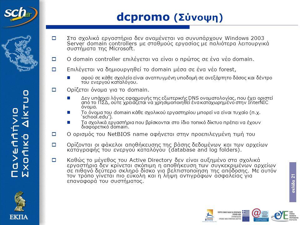 σελίδα 21 ΕΚΠΑ dcpromo (Σύνοψη)  Στα σχολικά εργαστήρια δεν αναμένεται να συνυπάρχουν Windows 2003 Server domain controllers με σταθμούς εργασίας με